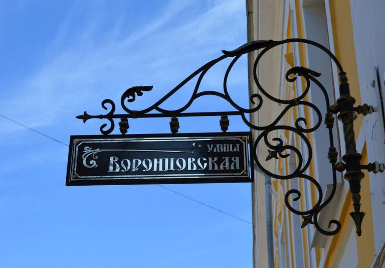 Воронцовская улица