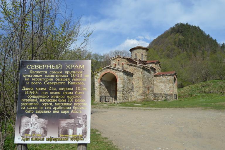 северный храм Архыз